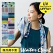 クールタオル 冷感タオル 保冷剤不要 ウォータークール 夏 UVカット機能 120×34
