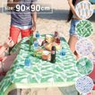 テーブルクロス おしゃれ 北欧 正方形 グランピング アウトドア BBQ 夏 90×90