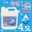 酸性水プラスナノ今日も明日も毎日除菌4.5L
