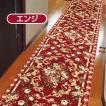 トルコ製ウィルトン織り廊下敷カーペット  80×240cm