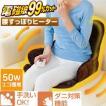 電磁波99%カット 腰すっぽりヒーター (ゼンケン ZR-51HT 電気ヒーター 電磁波カット 椅子用ヒーター 腰用ヒーター 電熱マット)