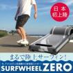 一輪型 電動スケートボード SurfWheel ZERO ( サーフホイールゼロ 電動 スケートボード 電動スケボー 電動キックボード プレゼント  即日発送 )