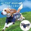 ドッグウェア ACTIVE WAN ファンリゾート ( 犬 服 おしゃれペット服 洋服 レインコート かっぱ 雨の日 散歩 小型犬 中型犬大型犬 )