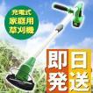 即日発送!家庭用充電式草刈り機。