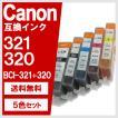 Canon BCI-321+320/5MP 5色セット キヤノン 対応 互換インクカートリッジ メール便送料無料