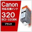 Canon BCI-320BK ブラック キヤノン 対応 互換インクカートリッジ