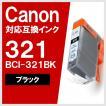 Canon BCI-321BK ブラック キヤノン 対応 互換インクカートリッジ