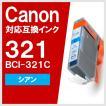 Canon BCI-321C シアン キヤノン 対応 互換インクカートリッジ