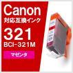 Canon BCI-321M マゼンタ キヤノン 対応 互換インクカートリッジ