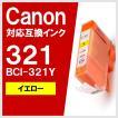 Canon BCI-321Y イエロー キヤノン 対応 互換インクカートリッジ