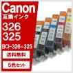 Canon BCI-326+325/5MP 5色セット キヤノン 対応 互換インクカートリッジ メール便送料無料