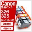 Canon BCI-326+325/6MP 6色セット キヤノン 対応 互換インクカートリッジ メール便送料無料