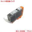 Canon BCI-326BK ブラック キヤノン 対応 互換インクカートリッジ