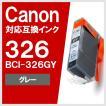 Canon BCI-326GY グレー キヤノン 対応 互換インクカートリッジ