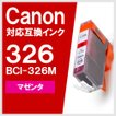 Canon BCI-326M マゼンタ キヤノン 対応 互換インクカートリッジ