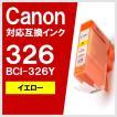 Canon BCI-326Y イエロー キヤノン 対応 互換インクカートリッジ