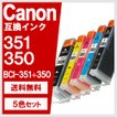 BCI-351XL+350XL/5MP 大容量 5色セット 互換 インクカートリッジ キヤノン用