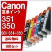 BCI-351XL+350XL/6MP 大容量 6色セット 互換 インクカートリッジ キヤノン用