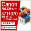 Canon互換インク BCI-371XL+370XL/5MP 5色マルチパック 増量版 メール便送料無料