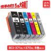 Canon BCI-371XL+370XL/6MP 6色セット 増量版 キヤノン 対応 互換インクカートリッジ メール便送料無料