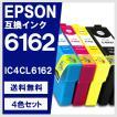 EPSON IC4CL61+62 4色セット エプソン対応 互換インクカートリッジ メール便送料無料