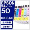 EPSON IC6CL50 6色セット エプソン対応 互換インクカートリッジ メール便送料無料