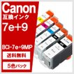Canon BCI-7e+9/5MP 5...