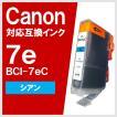 Canon BCI-7eC シアン キヤノン 対応 互換インクカートリッジ