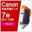 Canon BCI-7eM マゼンタ キヤノン 対応 互換インクカートリッジ