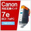 Canon BCI-7ePC フォトシアン キヤノン 対応 互換インクカートリッジ