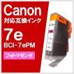 Canon BCI-7ePM フォトマゼンタ キヤノン 対応 互換インクカートリッジ