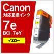 Canon BCI-7eY イエロー キヤノン 対応 互換インクカートリッジ