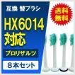 フィリップス ソニッケアー HX6012 HX6014 プロリザルツ 互換 替えブラシ 2パック(8本セット) スタンダードサイズ