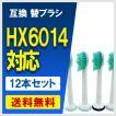 フィリップス ソニッケアー HX6012 HX6014 プロリザルツ 互換 替えブラシ 3パック(12本セット) スタンダードサイズ