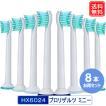 フィリップス ソニッケアー HX6022 HX6024 プロリザルツ 互換 汎用 替えブラシ 2パック(8本セット) ミニサイズ PHILIPS純正品ではありません