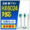 フィリップス ソニッケアー HX6022 HX6024 プロリザルツ 互換 替えブラシ 3パック(12本セット) ミニサイズ