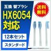 フィリップス ソニッケアー HX6052 HX6054 センシティブ 互換 替えブラシ 3パック(12本セット) スタンダードサイズ