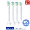 フィリップス ソニッケアー HX6072 HX6074 ダイヤモンドクリーン 互換 替えブラシ 3パック(12本セット) ミニサイズ