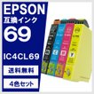 EPSON IC4CL69 4色セット 増量版 エプソン対応 互換インクカートリッジ メール便送料無料