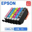 EPSON IC6CL70L 6色セット 増量版 エプソン対応 互換インクカートリッジ メール便送料無料