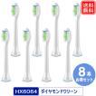 フィリップス ソニッケアー HX6062 HX6064 ダイヤモンドクリーン 互換 替えブラシ 2パック(8本セット) スタンダードサイズ