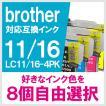brother LC11/16 8個自由選択セット ブラザー 対応 互換インクカートリッジ メール便送料無料