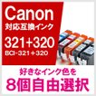 Canon BCI-321+320 8個自由選択セット キヤノン 対応 互換インクカートリッジ メール便送料無料