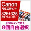 Canon BCI-326+325 8個自由選択セット キヤノン 対応 互換インクカートリッジ メール便送料無料