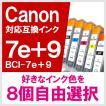 Canon BCI-7e+9 8個自由選択セット キヤノン 対応 互換インクカートリッジ メール便送料無料
