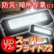LED懐中電灯 72灯 LEDライトバー 驚異の超大光量 磁石 フック付き 懐中電灯 ハンディライ ト 小型 防災 停電