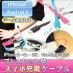 ブレスレット型スマホ充電ケーブル 各種スマホ用 Android ケーブル MicroUSB/各種スマホ用5以降用ケーブル