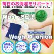 「ウォッシュボール」or「ウォッシュクッション」洗剤減量のための未来志向のランドリーボール!洗剤減らしてエコウォッシュ