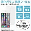 【送料無料】強化ガラス液晶保護フィルム【 iPhone7用、iPhone7Plus用、iPhone6(s)用、iPhone6(s)Plus用、iPhoneSE iPhone5(s)用】
