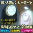 9灯人感センサーLEDライト 電池式 配線不要 簡単設置 防災 停電対策 防犯 セキュリティー